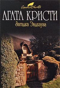 Загадка Эндхауза Agatha Christie