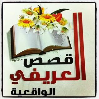 قصص العريفي الواقعية  by  عادل محمد السيد