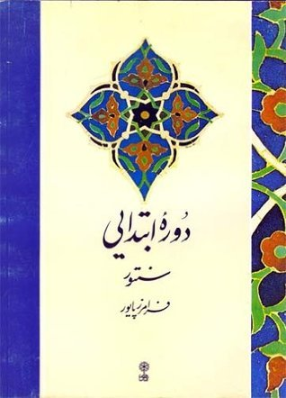 Persian Music: Santour For Beginners Faramarz Pyvar