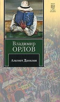 Альтист Данилов  by  Vladimir Orlov