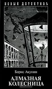 Алмазная колесница (Erast Fandorin Mysteries, #10) Boris Akunin