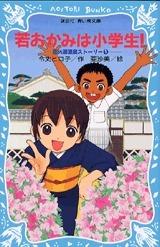 花の湯温泉ストーリー1、若おかみは小学生! (青い鳥文庫 171-7)  by  令丈  ヒロ子