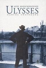 Ulysses: Οδηγός ανάγνωσης Άρης Μαραγκόπουλος