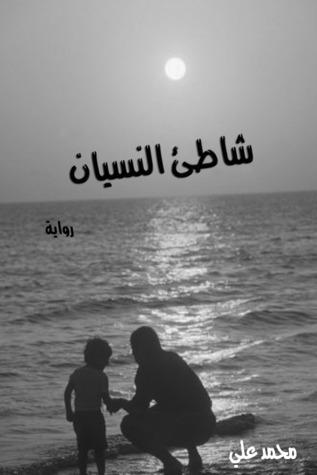 شاطئ النسيان  by  Mohamed ali