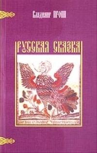 Русская сказка Vladimir Propp