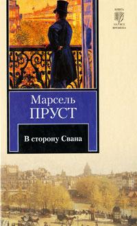 В сторону Свана (В поисках утраченного времени, #1)  by  Marcel Proust
