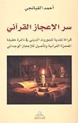 سر الإعجاز القرآني: نقد للموروث الديني أحمد القبانجي