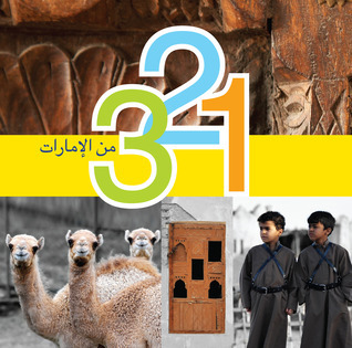 123 From the Emirates 123 من الإمارات  by  Kalimat Publication