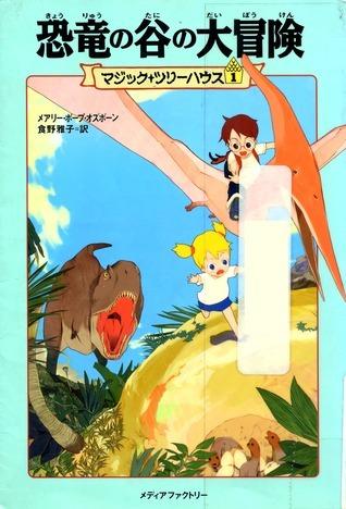 マジック・ツリーハウス〈1〉恐竜の谷の大冒険 メアリー・ポープ オズボーン