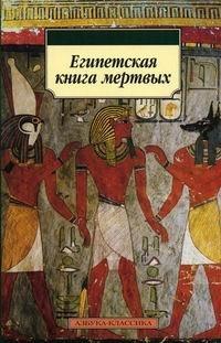 Египетская книга мертвых E.A. Wallis Budge