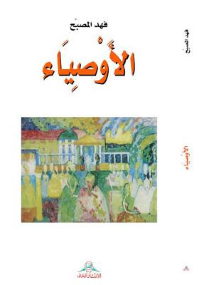 صاحب السيارة البرتقالية  by  فهد أحمد المصبح