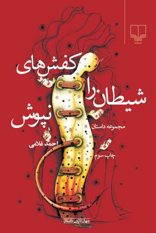 کفشهای شیطان را نپوش احمد غلامی