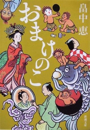 おまけのこ  by  Megumi Hatakenaka