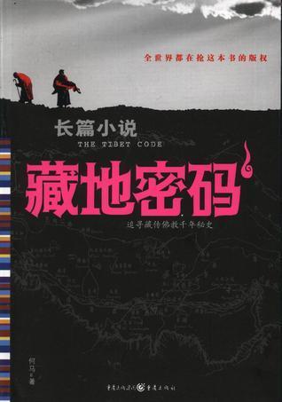 Zang di mi ma: yi bu guan yu Xizang de bai ke quan shu shi de xiao shuo 何马
