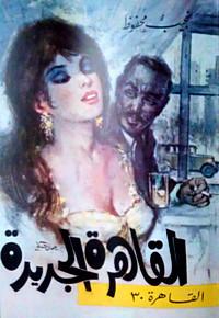 القاهرة الجديدة Naguib Mahfouz