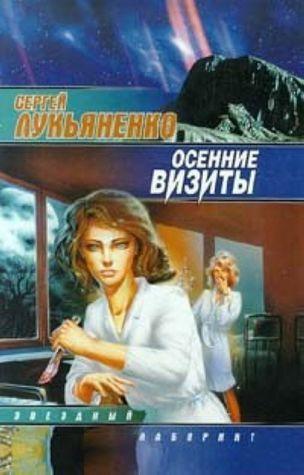 Осенние визиты  by  Sergei Lukyanenko