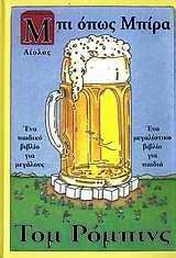 Μπι όπως μπύρα Tom Robbins