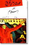 Aurat Jinsi Tafreeq aur iIslam Leila Ahmed