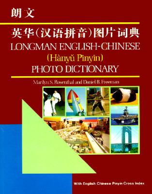 Longman English Chinese Photo Dictionary: Hanyu Pinyin Edition  by  Marilyn S. Rosenthal