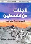لاجئات من فلسطين شخصيات تبحث له عن تاريخ  by  ستيفاني لاط عبد الله