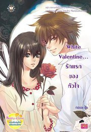 White Valentine...รักแรกของหัวใจ  by  เจ้าปลาน้อย