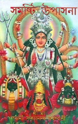 Cosmic Puja Bengali Shree Maa