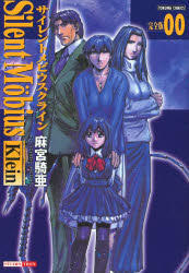 サイレントメビウス・クライン 完全版00 (Möbius Klein: Silent Mobius #0 トクマコミックス) Kia Asamiya