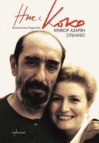 Ние с Коко: Крикор Азарян отблизо  by  Валентина Радинска