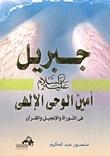 جبريل أمين الوحي الإلهي منصور عبد الحكيم