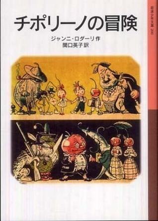 Chiporīno No Bōken  by  Gianni Rodari