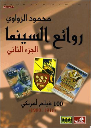 روائع السينما الجزء الثاني - 100 فيلم أمريكي 1916-1980  by  محمود الزواوي