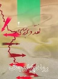 روند پایان جنگ محمد درودیان