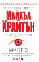 Микро  by  Michael Crichton