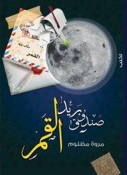 صندوق بريد القمر  by  مروة مظلوم