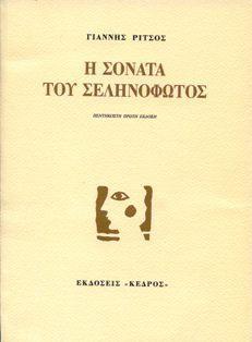Η σονάτα του σεληνόφωτος  by  Yiannis Ritsos