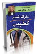سلوك المسلم كطبيب وجدي غنيم