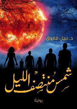 شمس منتصف الليل نبيل فاروق