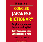 Reference Grammar of Japanese  by  Samuel Elmo Martin