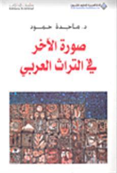 صورة الآخر في التراث العربي  by  ماجدة حمود