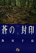 蒼の封印 5  by  Chie Shinohara