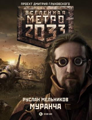 Муранча (Вселенная «Метро 2033»)  by  Руслан Мельников