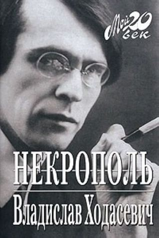 Некрополь (Мой 20 век) Vladislav Khodasevich