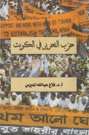 حزب التحرير في الكويت 1953 - 2007 فلاح المديرس