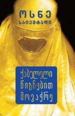 ქაბულელი წიგნებით მოვაჭრე Åsne Seierstad