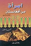 إمرأة من أفغانستان وقصص أخرى  by  أحمد منصور