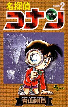 名探偵コナン 2 (Detective Conan #2) Gosho Aoyama