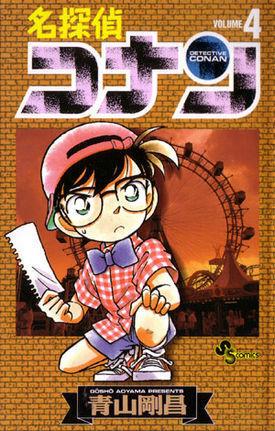 名探偵コナン 4 (Detective Conan #4)  by  Gosho Aoyama