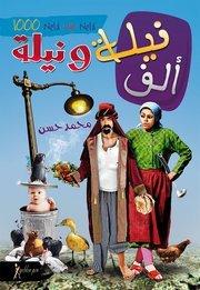 ألف نيلة ونيلة محمد حسن
