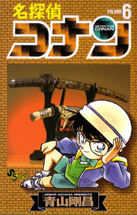 名探偵コナン 6 (Detective Conan #6) Gosho Aoyama