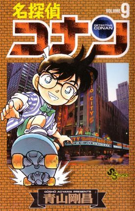 名探偵コナン 9 (Detective Conan #9) Gosho Aoyama